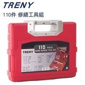 Loxin【SL1159】TRENY110件工具組 修繕工具 手工具 板手 起子 維修 家庭DIY
