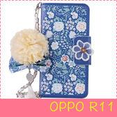 【萌萌噠】歐珀 OPPO R11  中國風茉莉花保護套 可插卡側翻皮套 磁扣 茉莉花掛飾手提 皮套 手機套