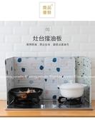 【印花鋁箔擋油板】加高版 廚房瓦斯爐炒菜防濺油擋板 流理台鋁箔隔油板 油炸防燙隔熱板