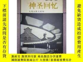 二手書博民逛書店罕見神聖回憶(精裝)一版兩印Y171567 蔡翔著 東方出版中心