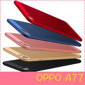 【萌萌噠】歐珀 OPPO A77  創意散熱磨砂男女款 透氣散熱孔保護殼 全包磨砂硬殼 手機殼 手機套