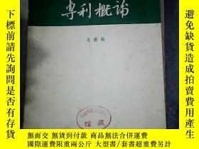 二手書博民逛書店罕見專利概論11905 王世敏 合肥工業大學 出版1982