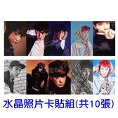 EXO 朴燦烈 三輯EX`ACT水晶卡貼貼紙 悠遊卡貼 照片貼紙(共10張)E533-M【玩之內】韓國 韓團