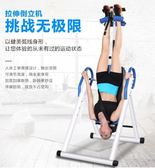 倒立機家用倒掛器長高拉伸神器輔助瑜伽椎間盤長個增高健身器材igo 3c優購