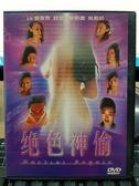 影音專賣店-P04-162-正版DVD-華語【絕色神偷】-張智霖 舒淇 林熙蕾 吳君如