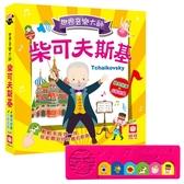 《 幼福出版 》世界音樂大師:柴可夫斯基 有聲書 / JOYBUS玩具百貨