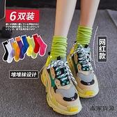 6雙裝 襪子女中筒潮薄款純棉堆堆長襪糖果色彩色長筒襪【毒家貨源】