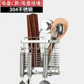 筷子筒不銹鋼掛式筷子收納盒廚房家用多功能瀝水創意防霉筷籠子架 雙12快速出貨八折
