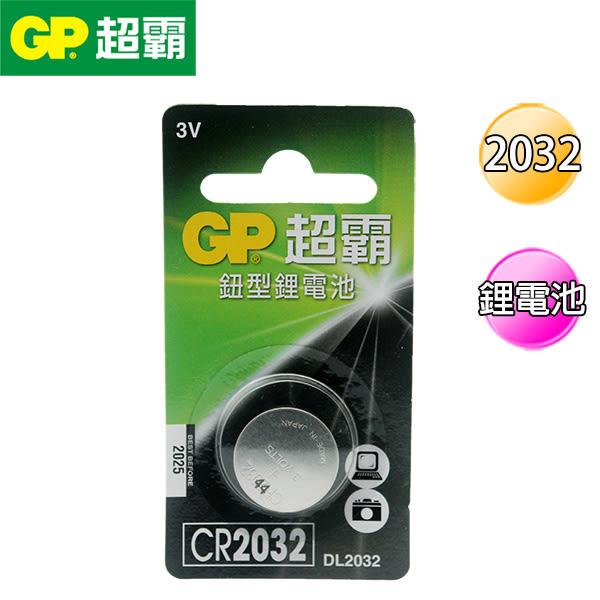 超霸GP CR2032 水銀電池 1入