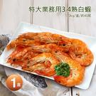 【屏聚美食】特大3/4熟白蝦1盒(1.2kg/盒/約40尾)_第2件以上每件↘799元