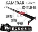 """【EC數位】Kamerar 120CM 超靜音軌道 線性手持滑軌 單眼 DSLR 攝影 錄影 線性軌道 47"""""""
