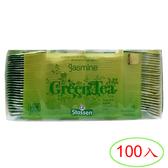 【司迪生Stassen】2g 袋裝防潮包 茉莉綠茶(1盒100包)