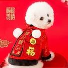 小紅包唐裝寵物裝加厚保暖泰迪貓咪小型幼犬過年喜慶新年衣服 快速出貨