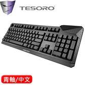 TESORO 鐵修羅 杜蘭朵劍機械鍵盤 青軸 側刻 中文