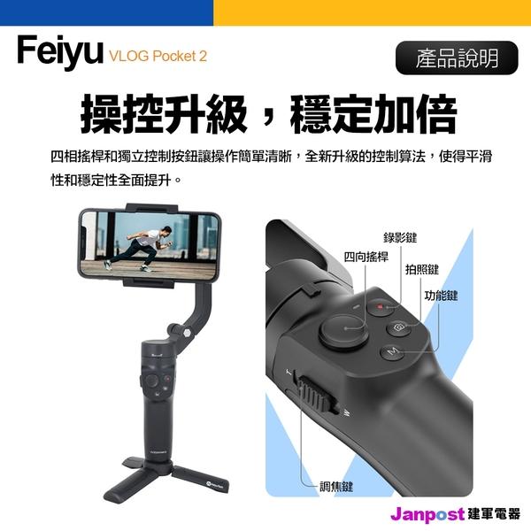 Feiyu 飛宇 VLOG pocket 2 折疊式口袋 三軸穩定器 手持穩定器 自拍棒 自拍桿 Vlog 直播