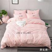 床單四件套  ins簡約現代純色水洗棉被套刺繡流蘇花邊床單公主風 KB9139【野之旅】