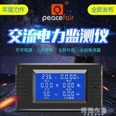 充電器 peacefair品牌交流數顯電力監測儀電壓電流錶功率錶頻率錶因數錶 雙12