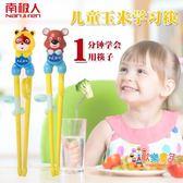 兒童筷子訓練筷寶寶練習筷嬰兒玉米餐具套裝糾正學習筷