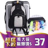 B385 旅行箱掛帶 旅行必備掛扣綁帶 旅行袋束帶 便攜式扣掛帶 行李防丟束帶