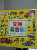 【書寶二手書T2/少年童書_XFH】交通尋寶圖_人類編輯部