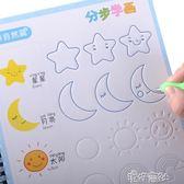 幼兒園畫畫本 兒童臨摹繪畫本2-3-4-5-6歲寶寶學畫本凹凸畫畫本子 港仔會社