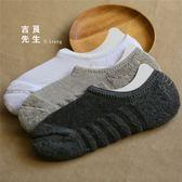 【買一送一】男士船襪純色淺口隱形襪硅膠【聚寶屋】