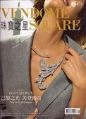 VendomeSquare 珠寶之星 9月號/2019 第73期