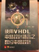 (二手書)使用 VHDL 電路設計語言之數位電路設計