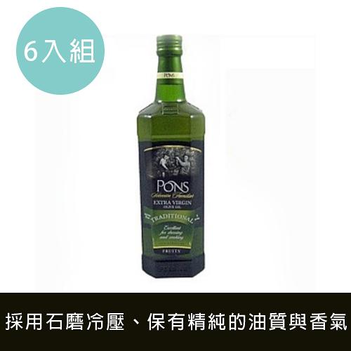 (六件組)[PONS龐世]西班牙特級冷壓橄欖油(1000ML)