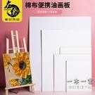 油畫布 布面油畫板畫材練習亞麻油畫布油畫框空白畫板內框油畫工具油畫顏料繪畫YMY