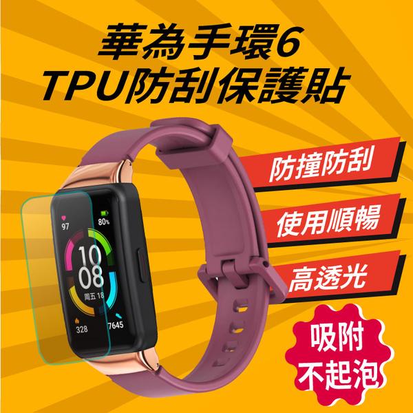 華為手環6 TPU防刮保護貼 保護膜 螢幕保護貼 螢幕保護膜 榮耀手環6 TPU膜 防刮 使用順暢 保護貼