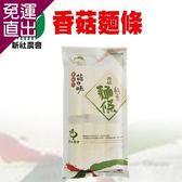 新社農會 1+1  香菇麵條 (300g-包)3包一組 共6包【免運直出】