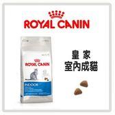 【法國皇家】室內成貓 IN27 4kg(A012I02)