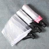 韓國透明雨傘折疊全自動傘自開自收三折男女學生晴雨傘小清新加厚