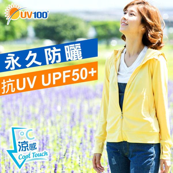UV100 防曬涼感護指連帽防曬薄外套-女