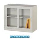 理想櫃 衣物櫃 卷宗櫃 隔間櫃 UG-2A 玻璃拉門活動二層式