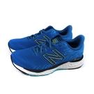 NEW BALANCE FRESH FOAM 880 運動鞋 跑鞋 藍色 男鞋 超寬楦 M880F11-4E no942