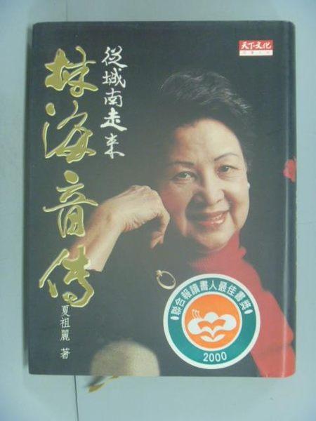 【書寶二手書T4/傳記_GCQ】從城南走來-林海音傳_夏祖麗