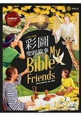 彩圖聖經故事【中英對照】(附英語版MP3)