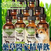 【培菓平價寵物網】藥草醫家》天然療癒寵物保健 藥草精華飲系列-60ml