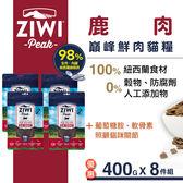 【SofyDOG】ZiwiPeak巔峰 98%鮮肉無穀貓糧-鹿肉(400g,整箱8包)
