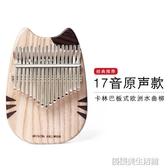 瑪倫17音卡林巴琴板式電箱拇指琴kalimba琴初學者成人學生女樂器