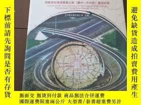 二手書博民逛書店罕見中國公路建設計時系列叢書。大道環京城。首都地區環線高速公路,