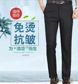 丹寧 爸爸褲子夏季薄款西裝褲冰絲中年男士休閒褲寬鬆直筒 扣子小鋪