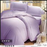 美國棉【薄被套】6*7尺『紫色迷情』/御芙專櫃/素色混搭魅力˙新主張☆*╮