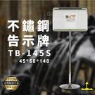 【台灣原廠】TB-145S 不鏽鋼告示牌 標示/告示/招牌/飯店/旅館/酒店/餐廳/銀行/公司行號