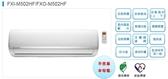 【良峰空調】5.0KW8-10坪一對一變頻冷暖 藍波防鏽《FXI/FXO-M502HF》1級節能年耗電1060主機板7年保固
