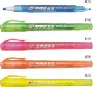 SKB文明IK-15雙頭螢光筆(共6色) /支