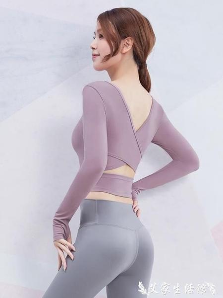瑜伽上衣 運動長袖女后背交叉鏤空性感彈力顯瘦瑜伽服訓練健身上衣女帶胸墊 艾家