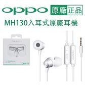 【盒裝原廠耳機】OPPO MH130 入耳式、線控麥克風耳機,適用 iPhone R9 Plus R7s F1 F1s A39 A57 A77 R11